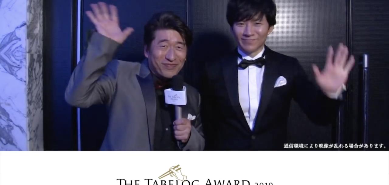 食べログ|『The Tabelog Award 2019』授賞式ナビゲート特番