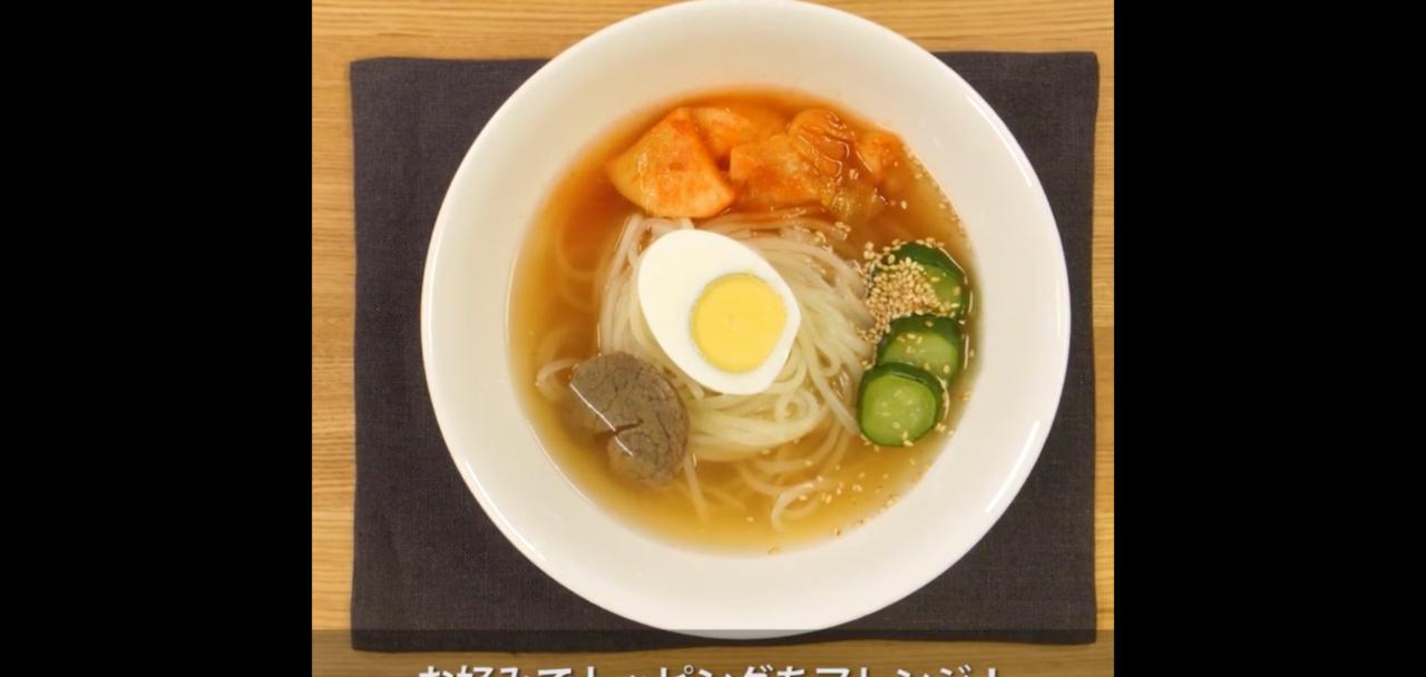 ぴょんぴょん舎「盛岡冷麺」の作り方